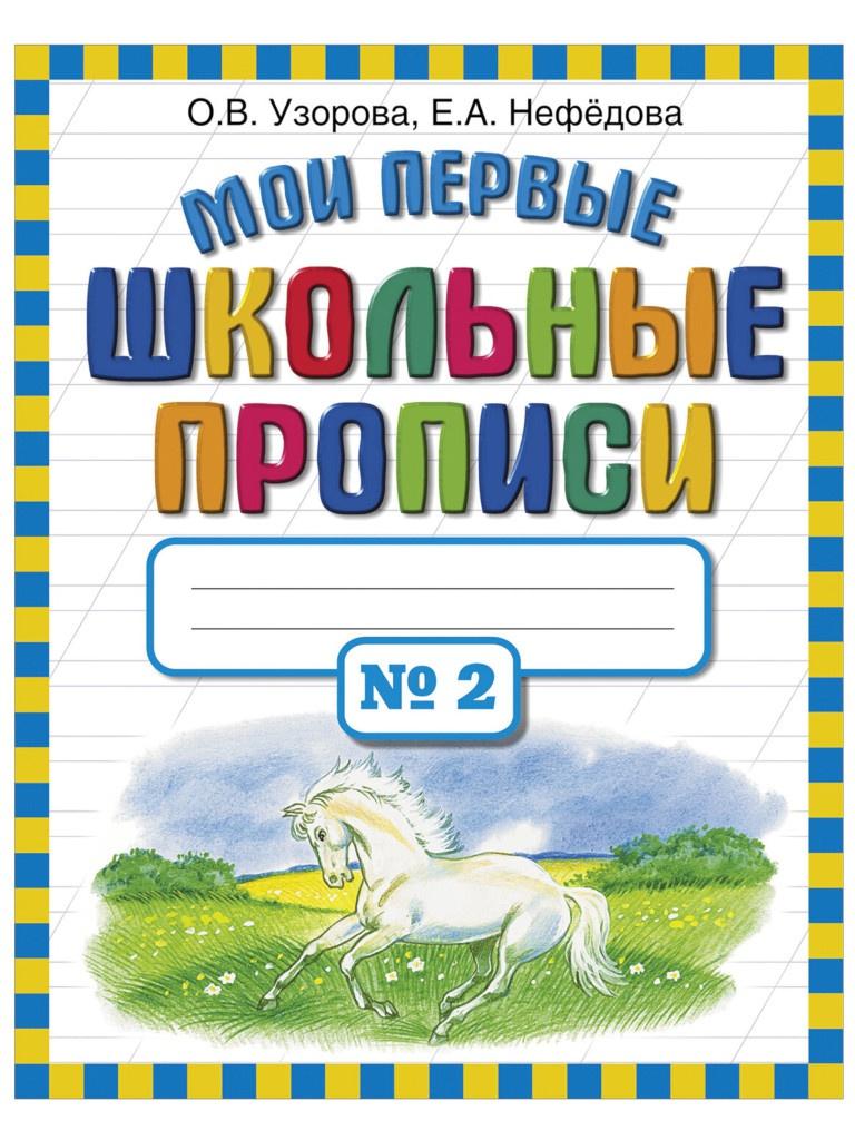 Прописи АСТ Мои первые школьные прописи 2 часть Узорова О.В. 25999