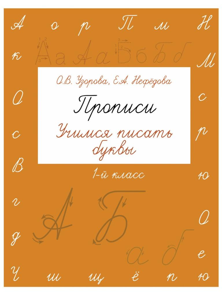 Прописи АСТ Учимся писать буквы 1 класс Узорова О.В. 720290