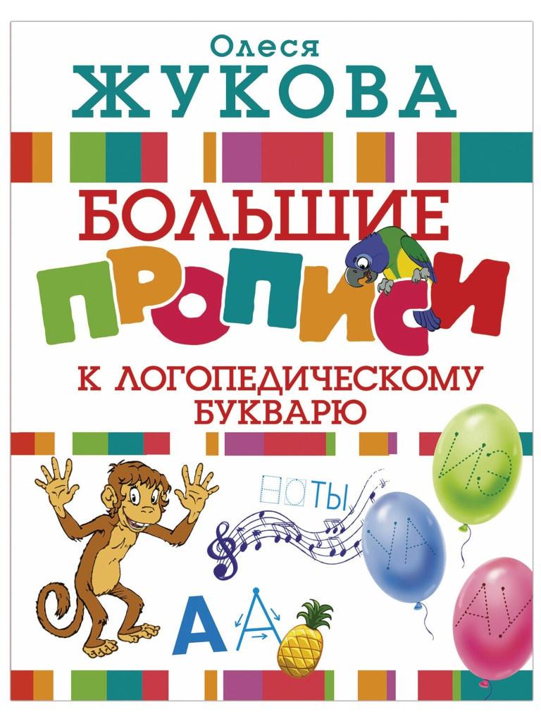 Пособие АСТ Большие прописи к логопедическому букварю Жукова О.С. 831114