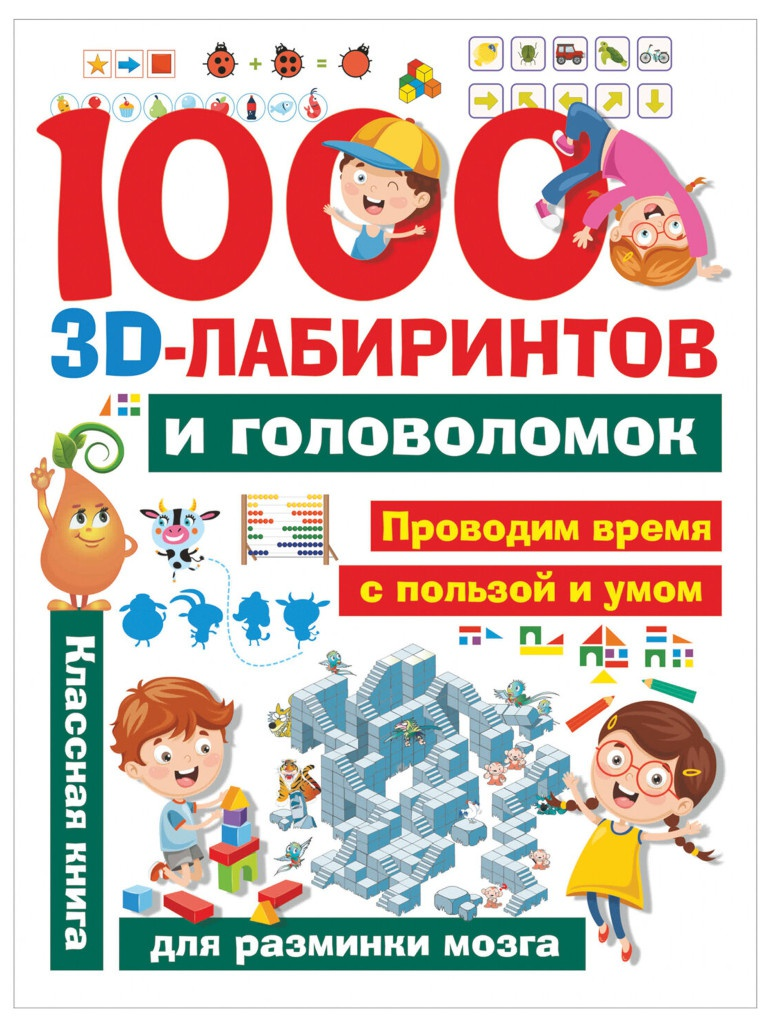 Пособие АСТ 1000 занимательных 3D-лабиринтов и головоломок 845936 попова е 40 лабиринтов головоломок и рисовалок для мальчиков