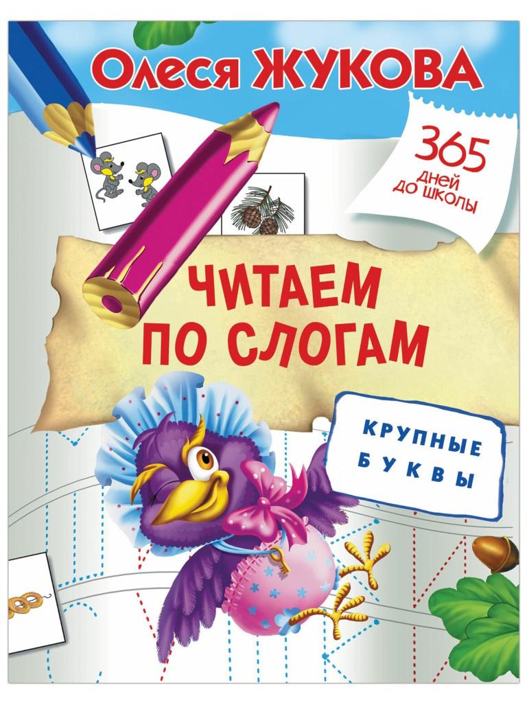 Пособие АСТ 365 дней до школы Читаем по слогам Жукова О.С. 826951