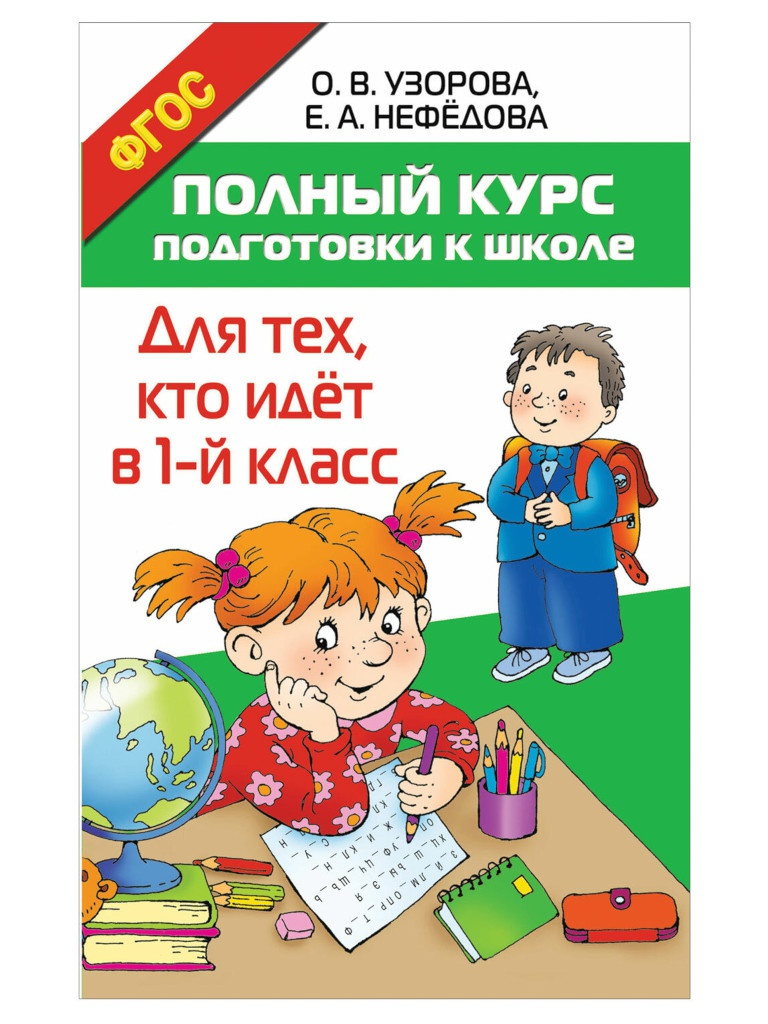 Пособие АСТ Полный курс подготовки к школе Для тех, кто идёт в 1-й класс Узорова О.В. 722674
