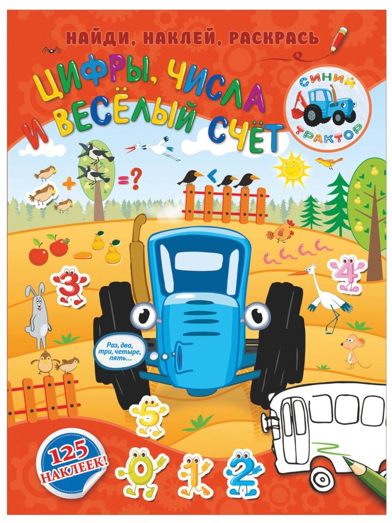 Пособие АСТ Синий трактор Цифры, числа и веселый счет 842626 александрова о цифры и счет