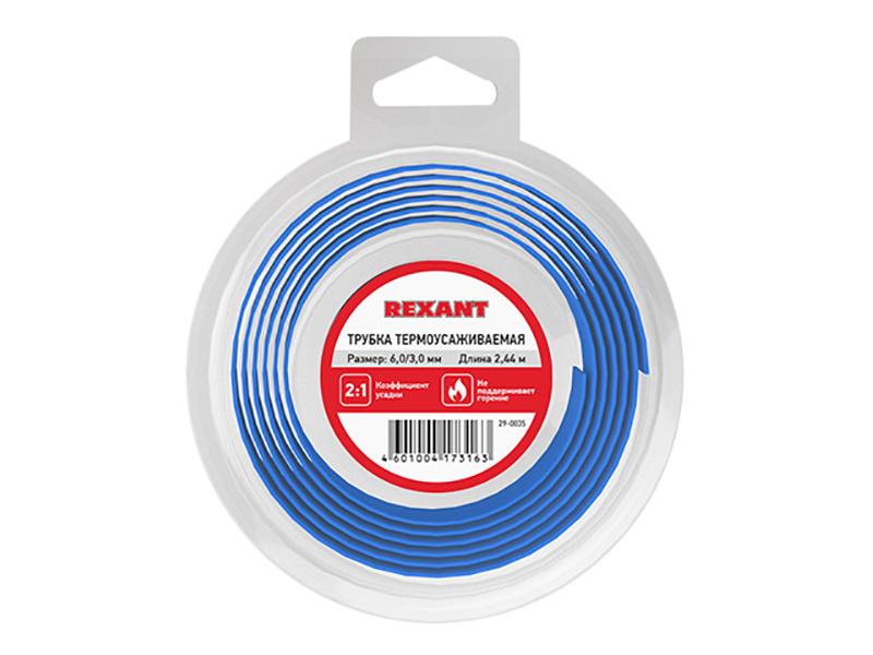 Термоусаживаемая трубка Rexant 6/3mm 2.44m 29-0035