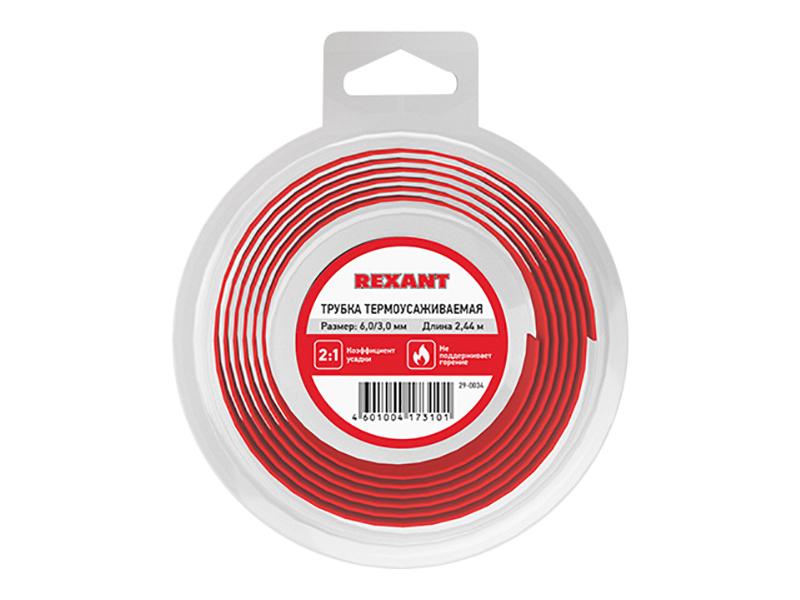 Термоусаживаемая трубка Rexant 6/3mm 2.44m 29-0034