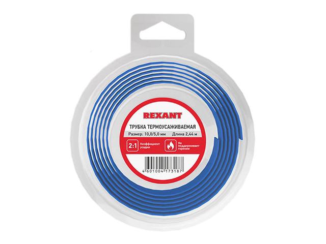 Термоусаживаемая трубка Rexant 10/5mm 2.44m 29-0055