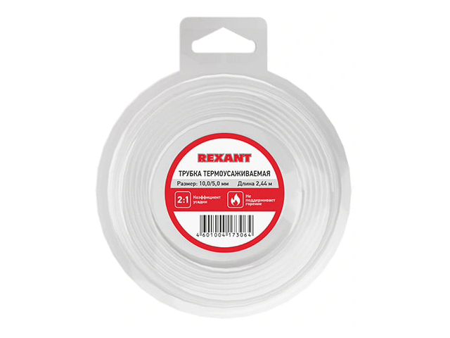 Термоусаживаемая трубка Rexant 10/5mm 2.44m 29-0051