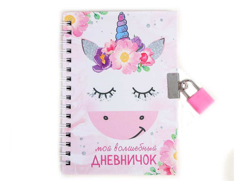 Фото - Блокнот ArtFox Мой волшебный дневничок 14.8x10.5cm 50 листов 3808311 льежуа в мой блокнот без глютена