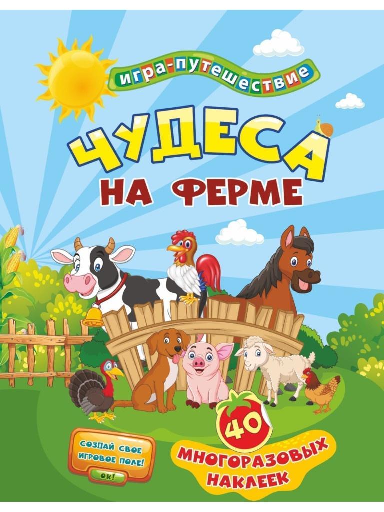Настольная игра Учитель Чудеса на ферме 6646