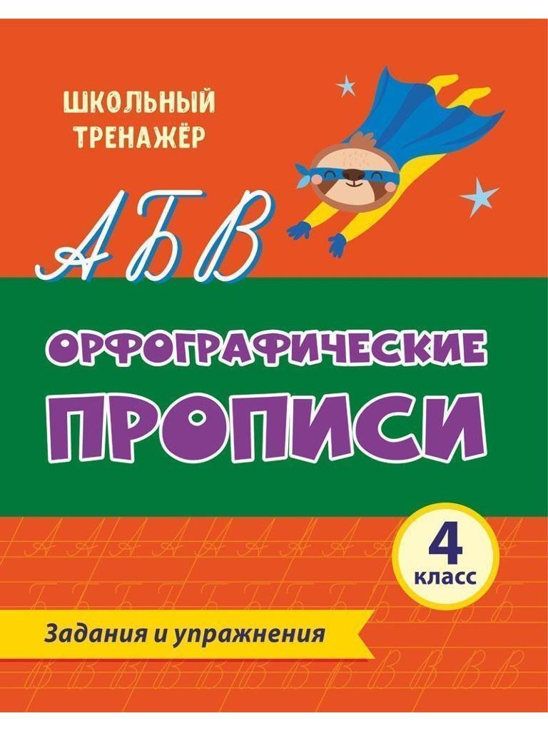 Орфографические прописи Учитель Задания и упражнения 4 класс 6637я