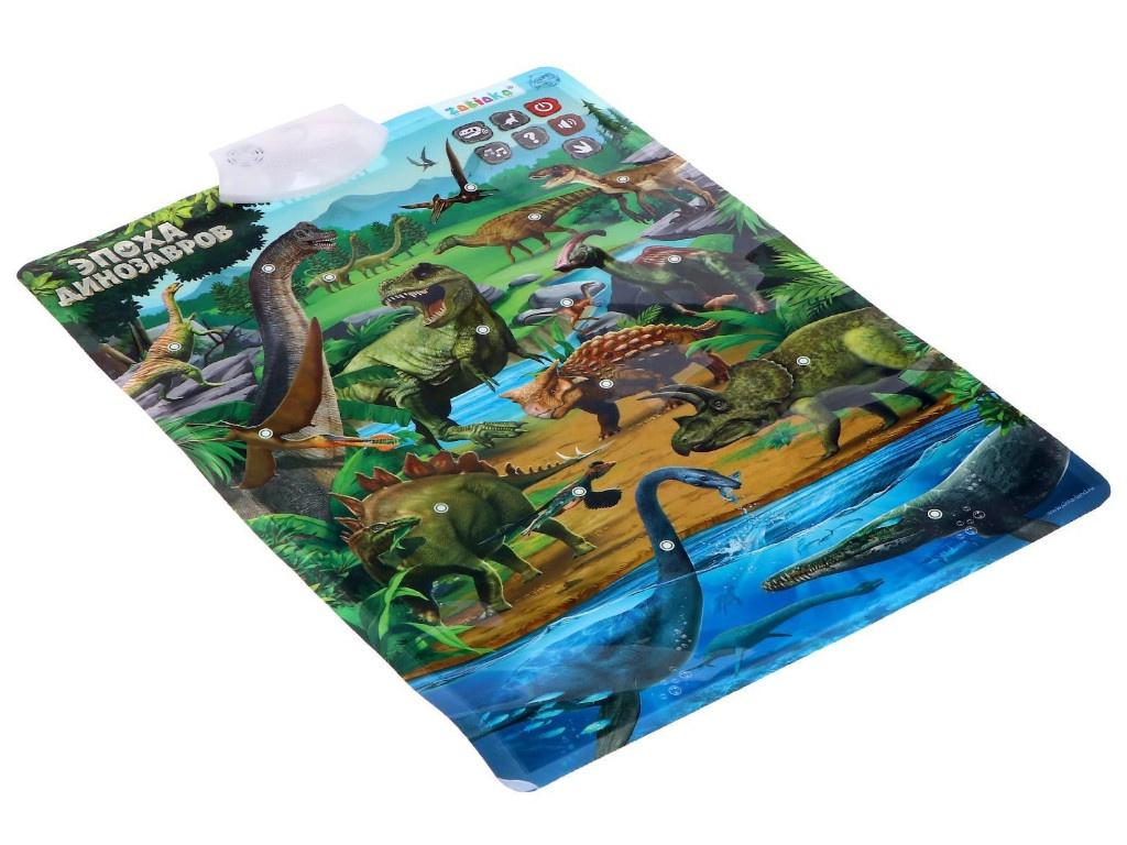 Звуковой плакат Zabiaka В мире динозавров 5148291