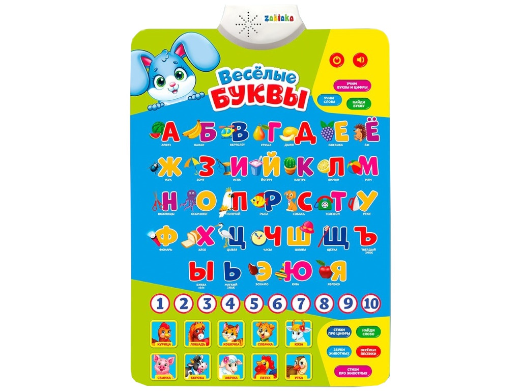 Звуковой плакат Zabiaka Весёлые буквы 3098104