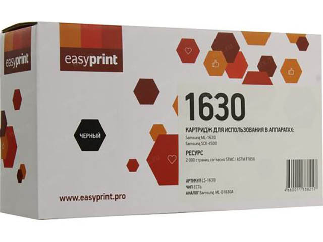 Картридж EasyPrint LS-1630 Black для Samsung ML-1630/SCX-4500/ML-D1630A