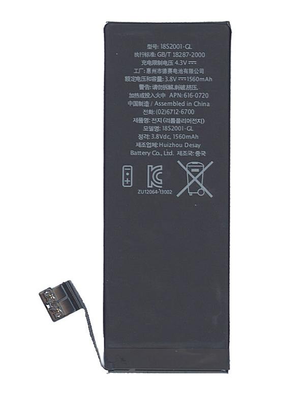 Аккумулятор Vbparts для APPLE iPhone 5S 3.8V 5.92Wh 008387