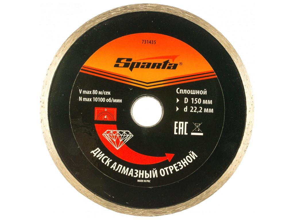 Диск Sparta алмазный, отрезной 150x22.2mm 731435