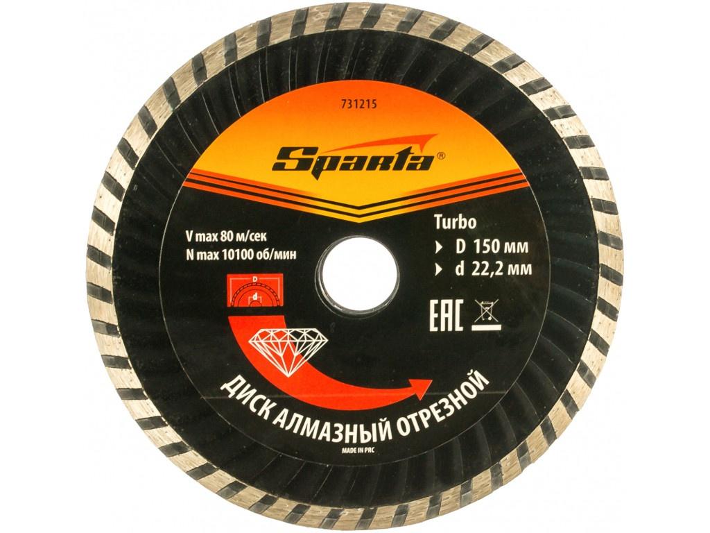 Диск Sparta Turbo алмазный, отрезной 150x22.2mm 731215