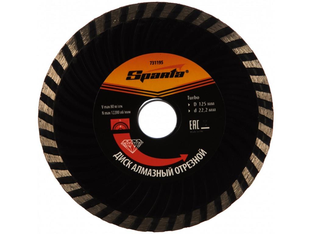 Диск Sparta Turbo алмазный, отрезной 125x22.2mm 731195
