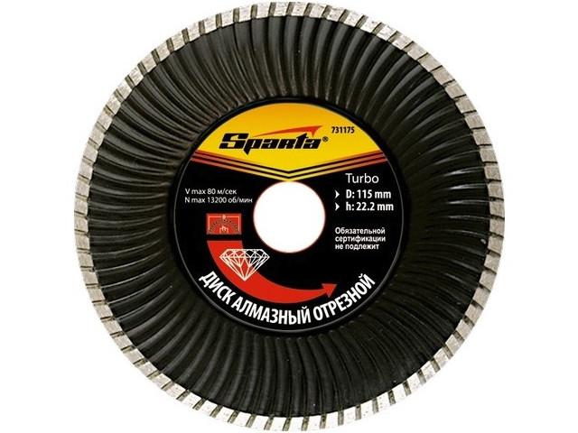 Диск Sparta Turbo алмазный, отрезной 115x22.2mm 731175
