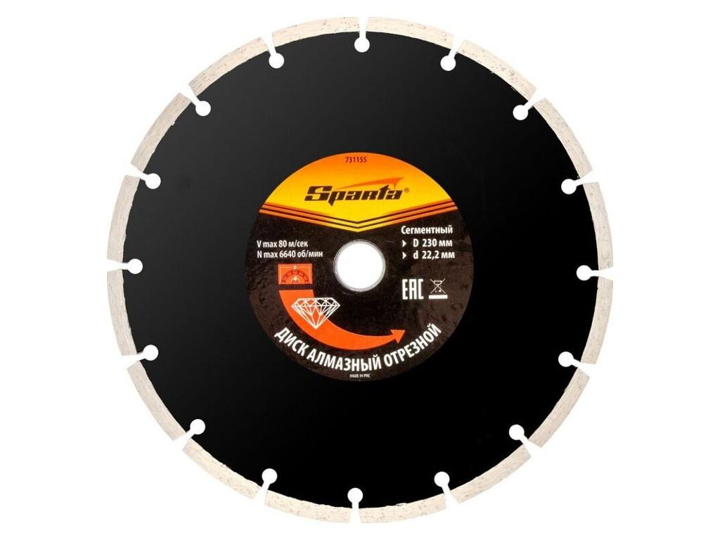 Диск Sparta алмазный, отрезной 230x22.2mm 731155