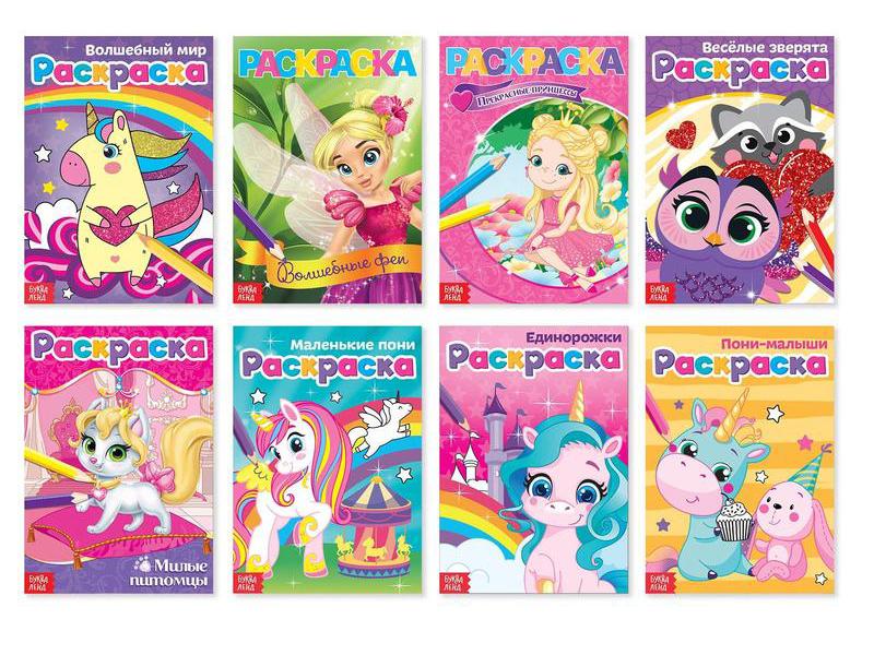 Раскраска Буква-ленд Для маленьких принцесс 8шт по 12 стр. 4330586