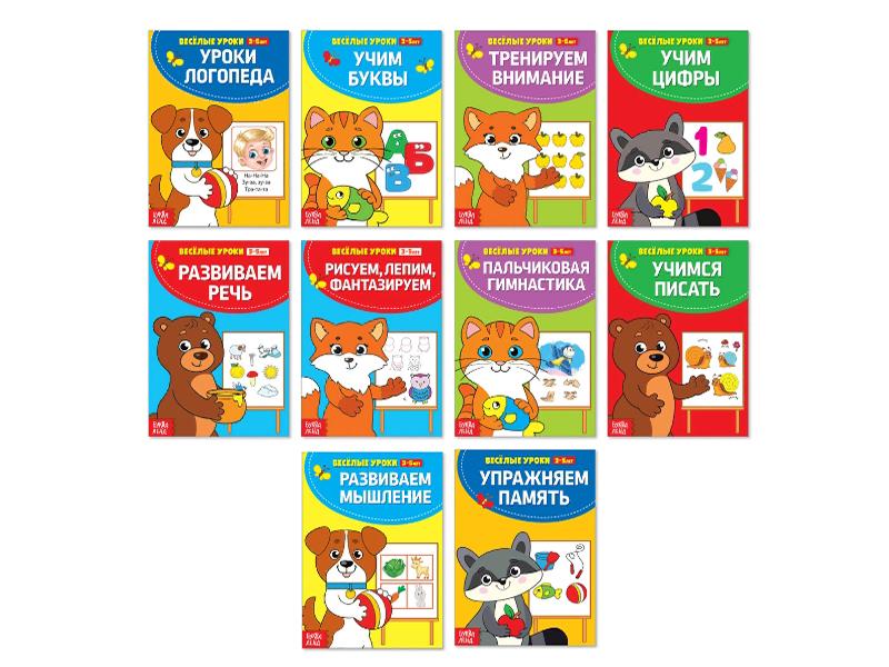 Пособие Буква-ленд Набор книг Весёлые уроки 3-5 лет 10шт 2831418
