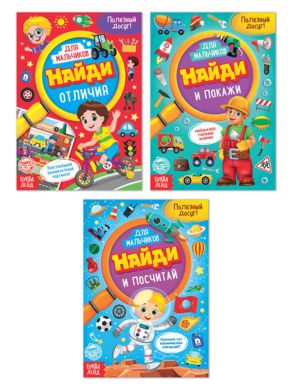Пособие Буква-ленд Набор книг для мальчиков Найди и покажи 3шт 4806613