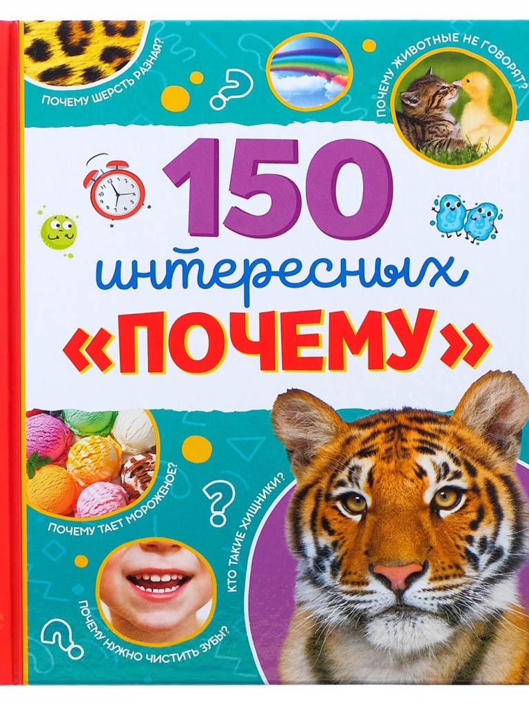 Пособие Буква-ленд Энциклопедия 150 интересных почему 4870458