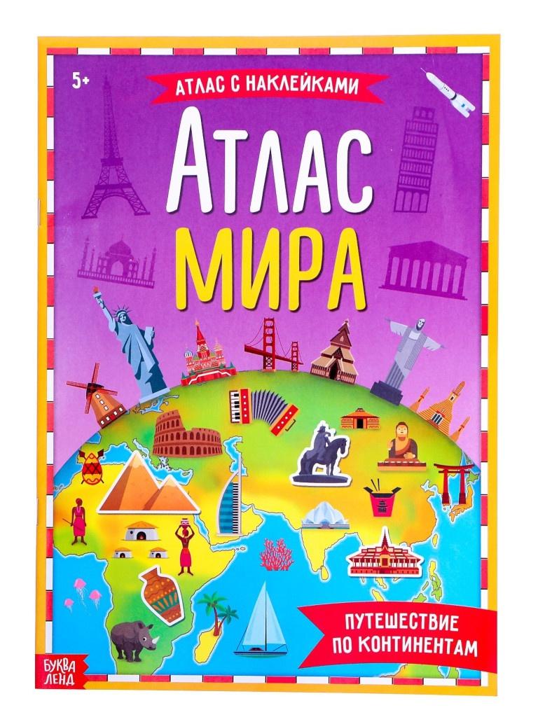 Пособие Буква-ленд Книга с наклейками Атлас мира 4679554
