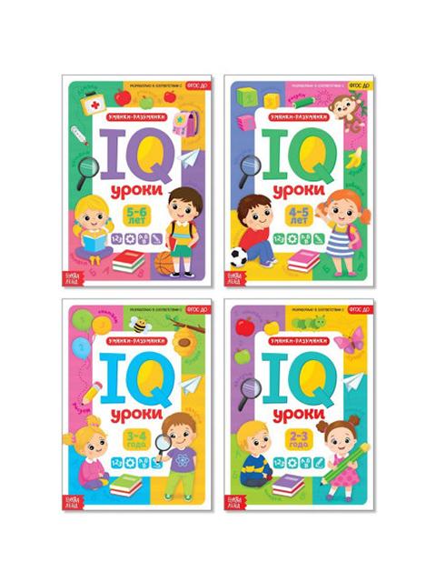 Пособие Буква-ленд Набор книг IQ уроки 4шт 4022646