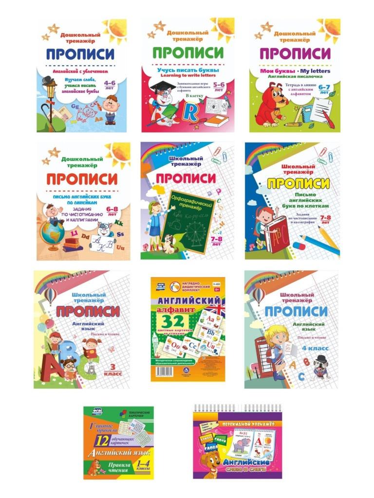 Пособие Учитель Учимся читать и писать по-английски КОМ-48