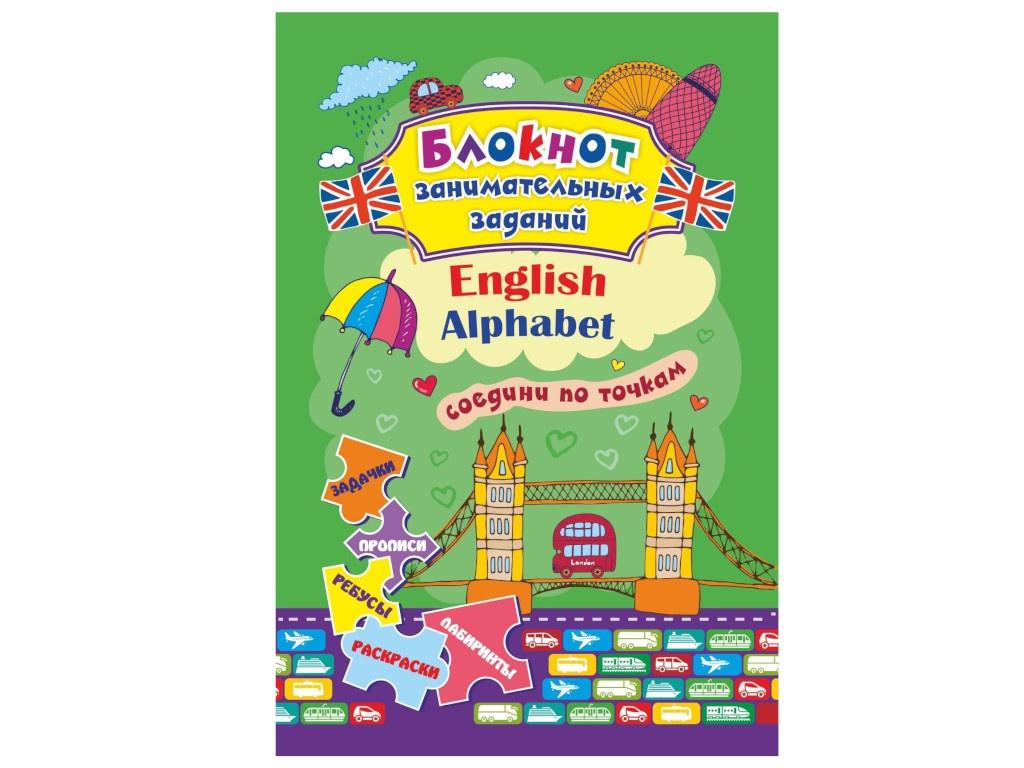 Пособие Учитель Блокнот с заданиями для детей 4-7 лет. English Alphabet КЖ-1763