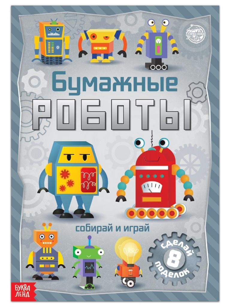 Пособие Буква-ленд Книга-вырезалка Бумажные роботы 5231234