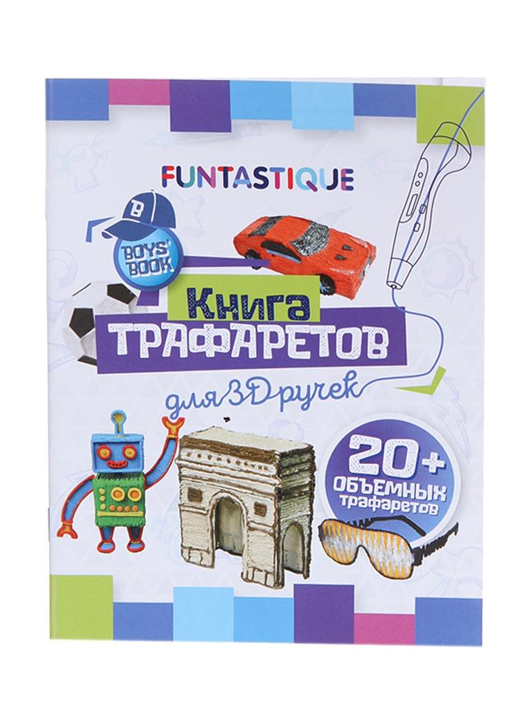 Аксессуар Книга трафаретов Funtastique для 3D ручек 3D-PEN-BOOK-BOYS
