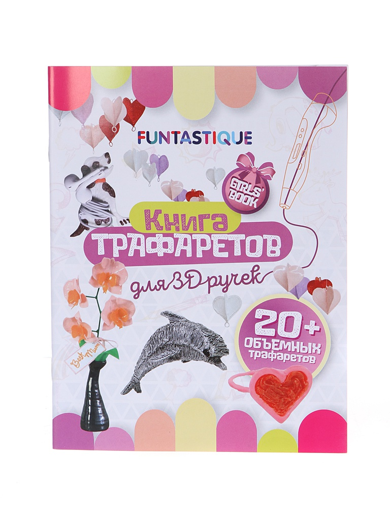 Аксессуар Книга трафаретов Funtastique для 3D ручек 3D-PEN-BOOK-GIRLS