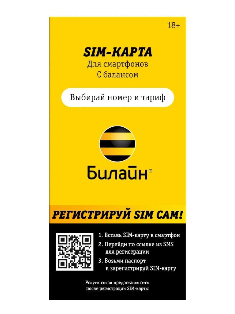 Sim-карта Beeline Тарифный план Конструктор баланс 100 рублей тарифный план