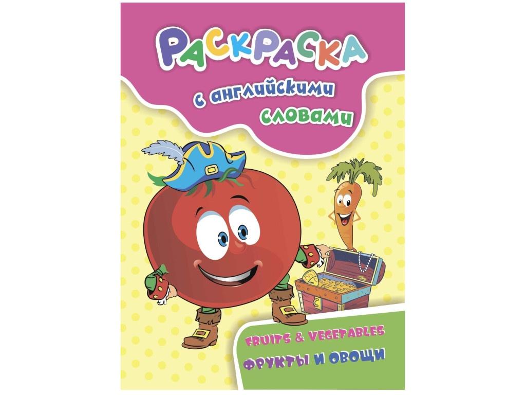 Раскраска Учитель Fruits & Vegetables 6658а