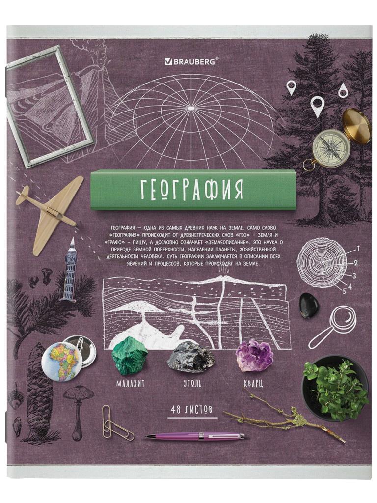 Тетрадь Brauberg Collage География 48 листов 403994