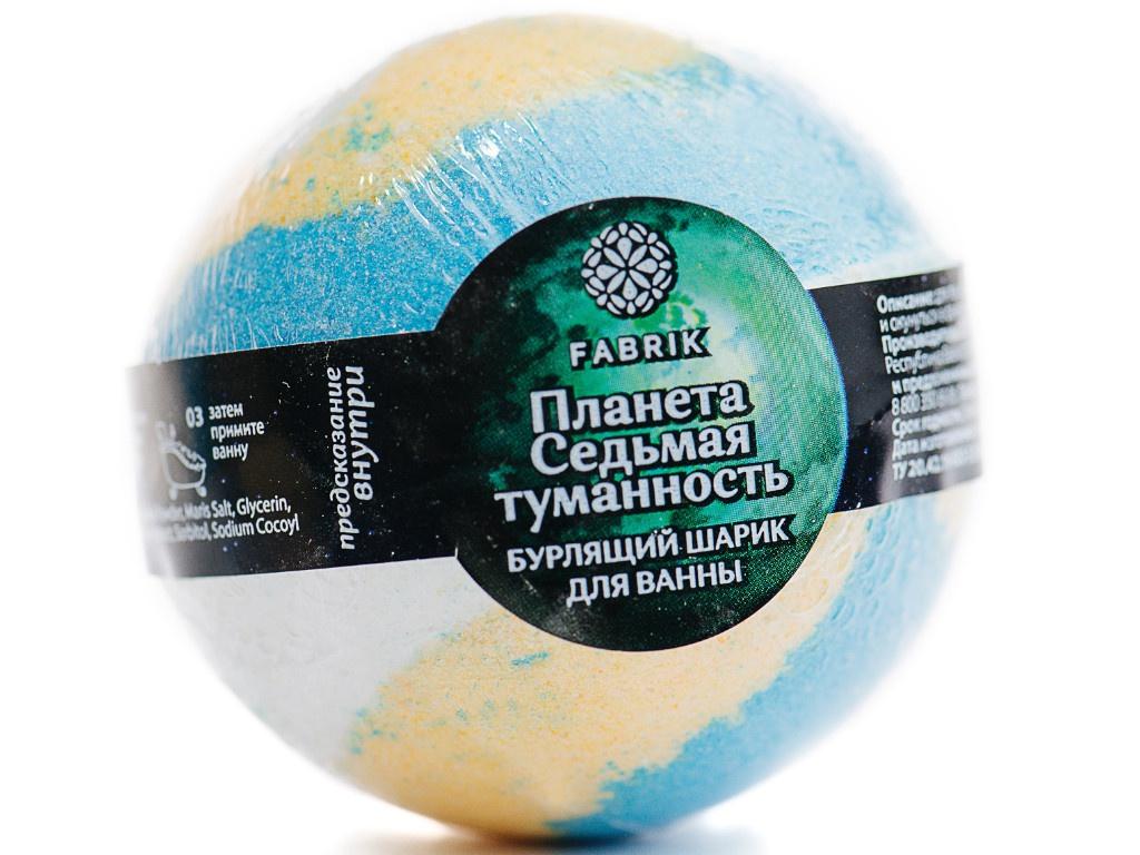 Бурлящий шарик Fabrik Cosmetology Планета Седьмая туманность 120g 4631141745077 элинор фарджон седьмая принцесса сборник