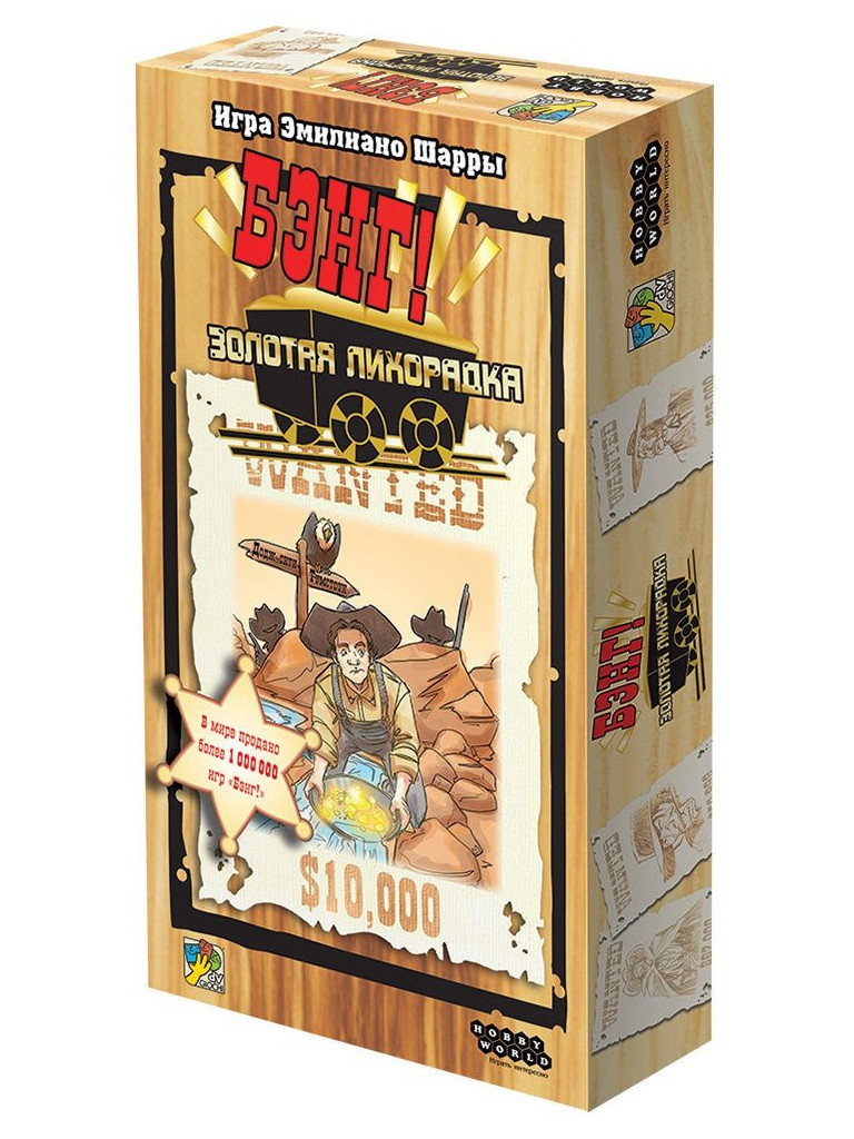 Настольная игра Hobby World Бэнг! Золотая лихорадка 915314