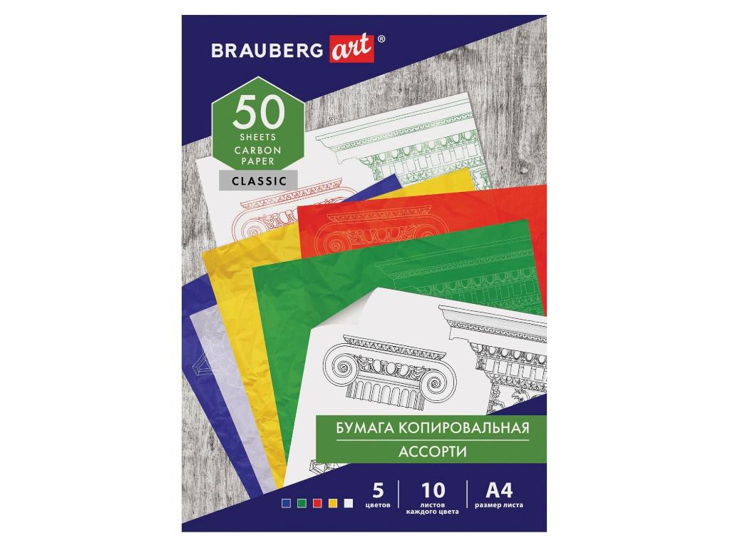 Бумага копировальная Brauberg Art Classic 5 цветов x 10 листов Blue/White/Red/Yellow/Green 112405