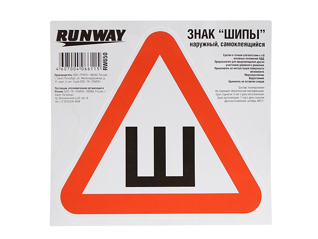 Наклейка на авто Знак Runway Шипы RW650