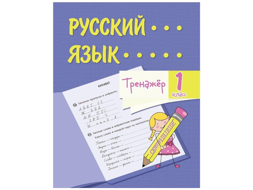Фото - Тренажёр Учитель Русский язык 1 класс 6663 тренажёр учитель русский язык 4 класс 6663в