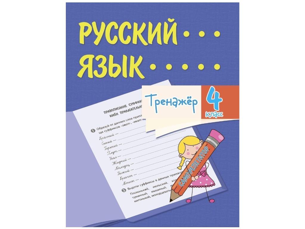 Фото - Тренажёр Учитель Русский язык 4 класс 6663в тренажёр учитель русский язык 4 класс 6663в
