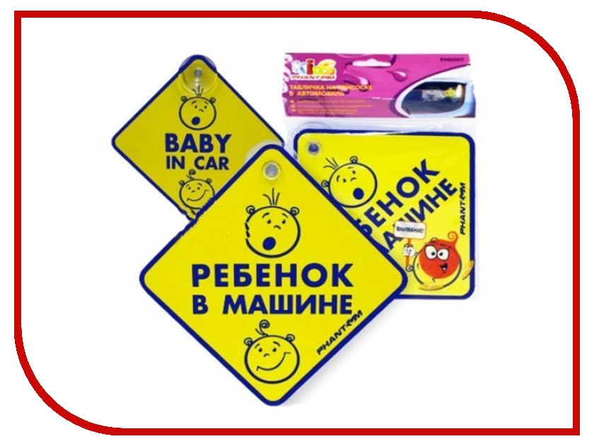 Аксессуар Phantom Kids PH6507 Ребенок в машине - табличка на присоске ромб