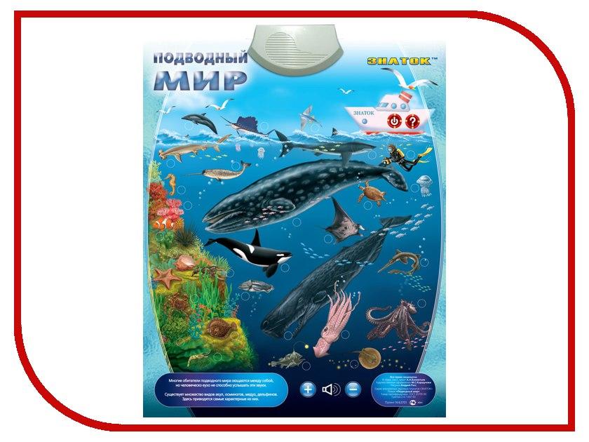 Звуковой плакат Знаток Подводный мир PL-09-WW / PL-09