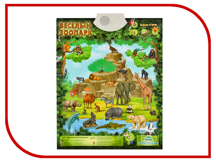 Звуковой плакат Знаток Веселый зоопарк PL-06-ZOO / 70083