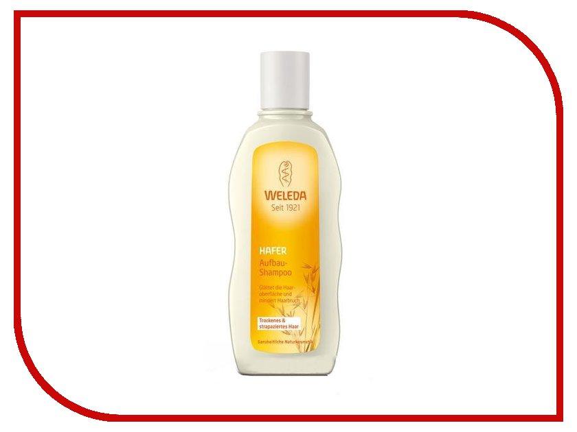 Средство по уходу за волосами Weleda шампунь-уход с экстрактом овса 190 мл 9562