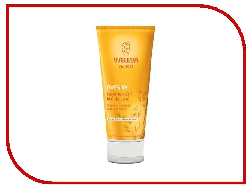 Средство по уходу за волосами Weleda восстанавливающий бальзам-кондиционер с экстрактом овса 200 мл 9558