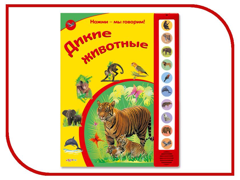 Игрушка Азбукварик Дикие животные. Нажми - мы говорим 978-5-402-00124-4 / 978-5-402-00362-0<br>