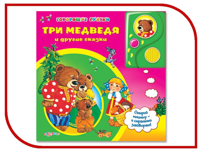 Обучающая книга Азбукварик Три медведя и другие сказки. Говорящие сказки 978-5-402-00972-1 / 978-5-402-01712-2 три медведя три медведя кофточка happy animals молочная с мишкой